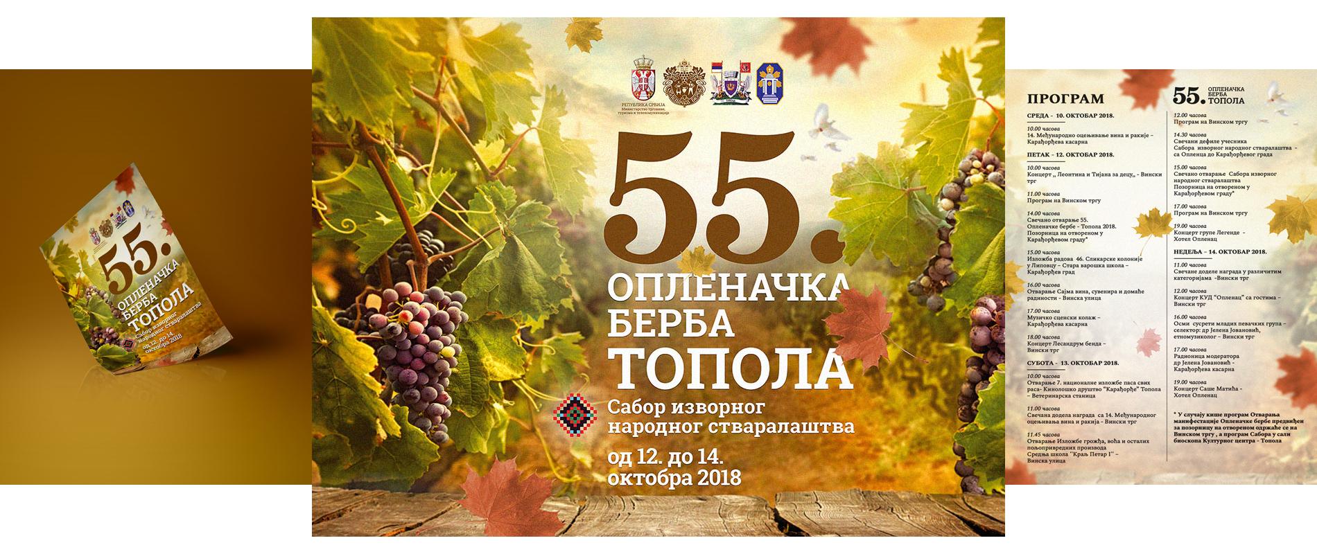 55. ОПЛЕНАЧКА БЕРБА
