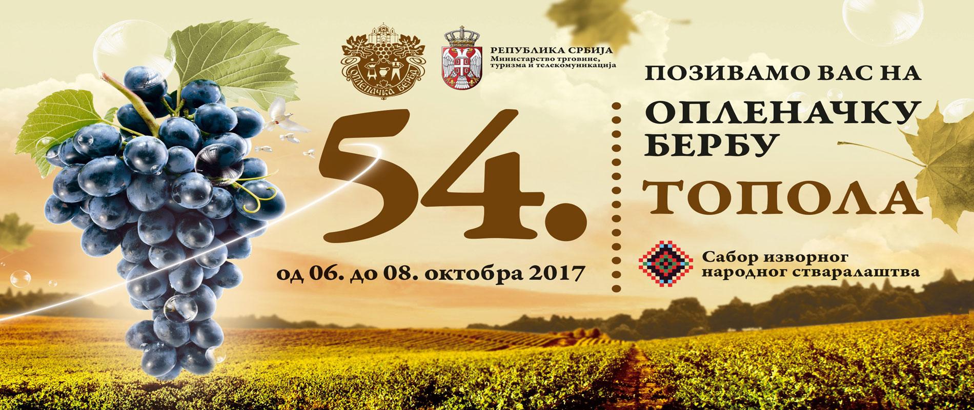 54. ОПЛЕНАЧКА БЕРБА