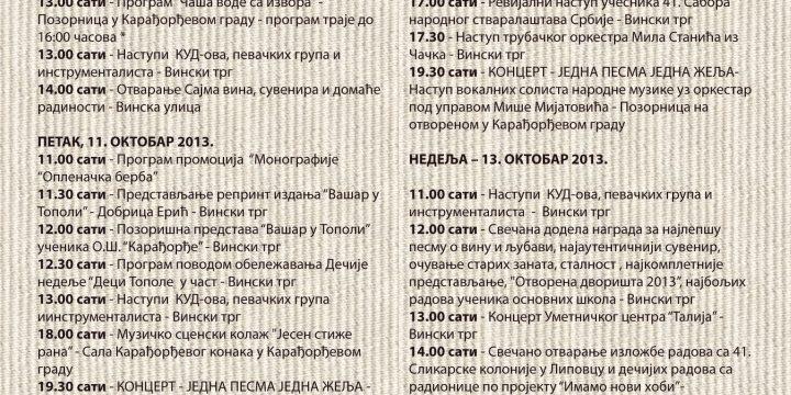 Опленачка берба 2013 – Програм