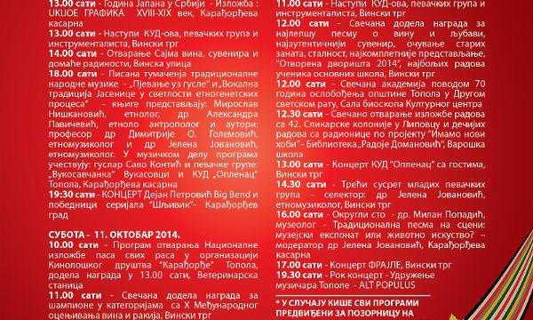 Опленачка берба 2014 – Програм